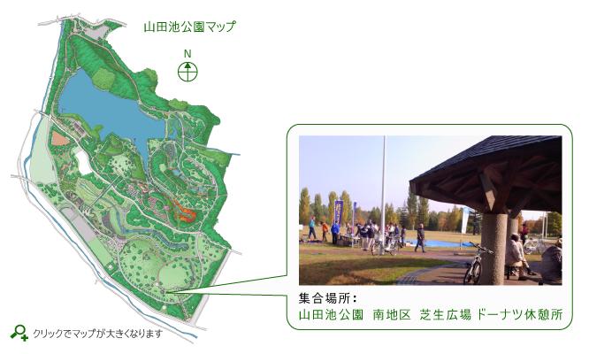 山田池公園MAP(小)